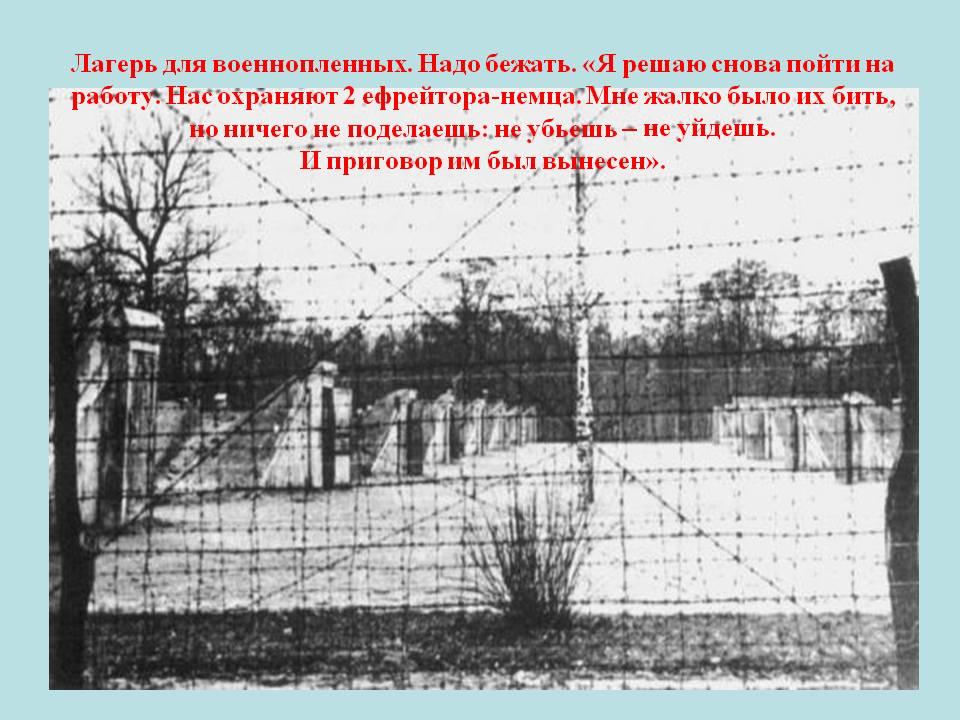 болмазово лагерь ля военнопленых покупки доллара